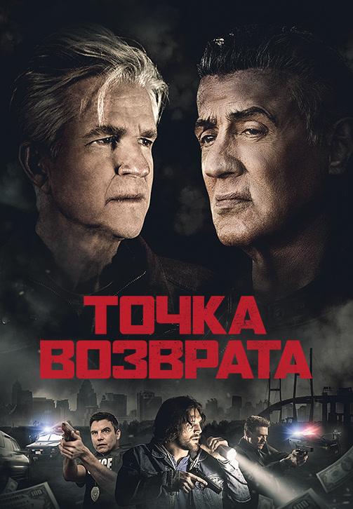 Постер к фильму Точка возврата 2018