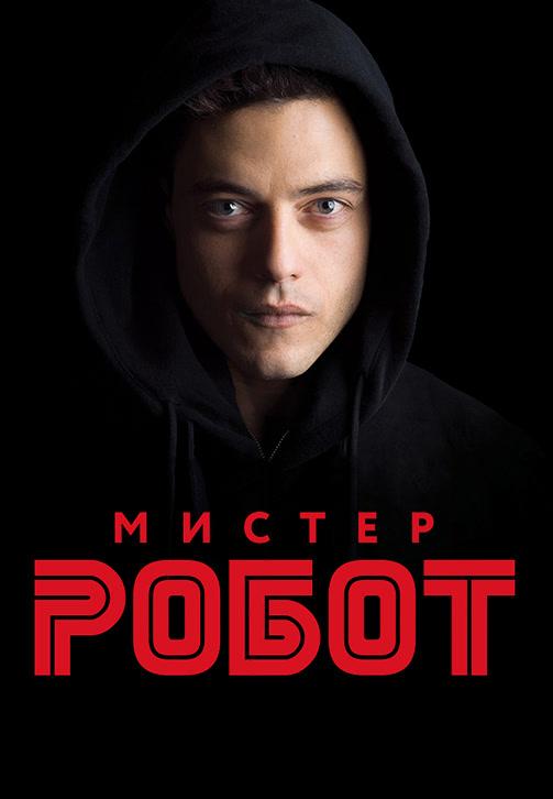 Постер к сериалу Мистер Робот. Сезон 1 2015