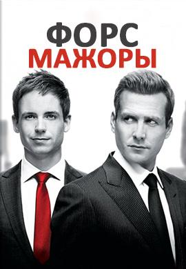 Постер к сезону Форс-мажоры. Сезон 2 2012