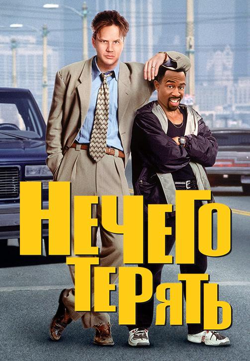 Постер к фильму Нечего терять 1997