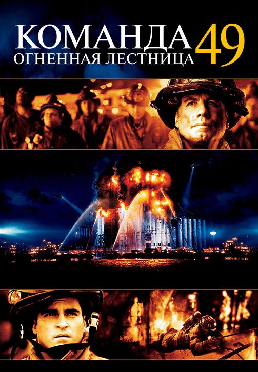 Постер к фильму Команда 49: Огненная лестница 2004