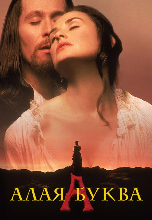 Постер к фильму Алая буква 1995