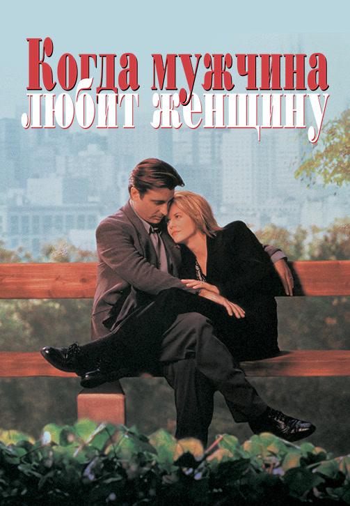 Постер к фильму Когда мужчина любит женщину 1994