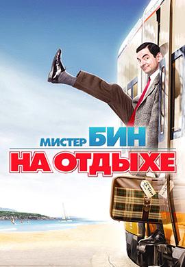Постер к фильму Мистер Бин на отдыхе 2007