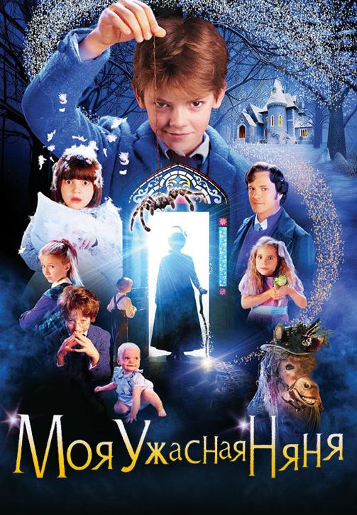 Постер к фильму Моя ужасная няня 2005