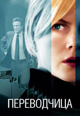 Постер к фильму Переводчица 2005
