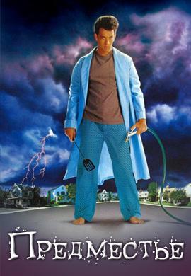 Постер к фильму Предместье 1989