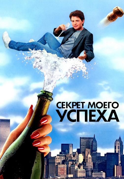 Постер к фильму Секрет моего успеха 1987