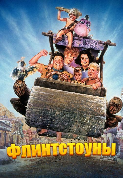Постер к фильму Флинтстоуны 1994