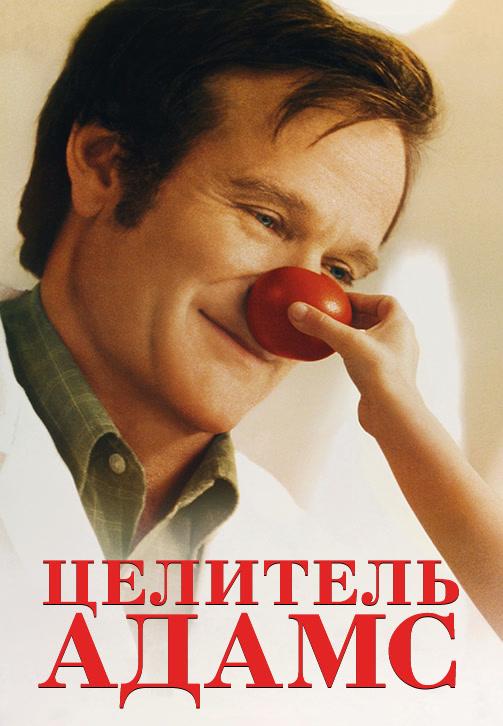 Постер к фильму Целитель Адамс 1998