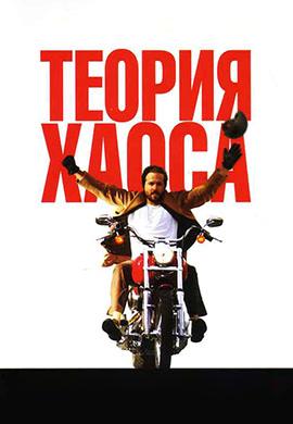 Постер к фильму Теория хаоса 2007