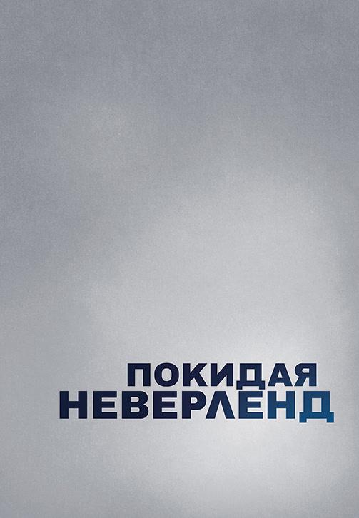 Постер к сезону Покидая Неверленд. Сезон 1 2019