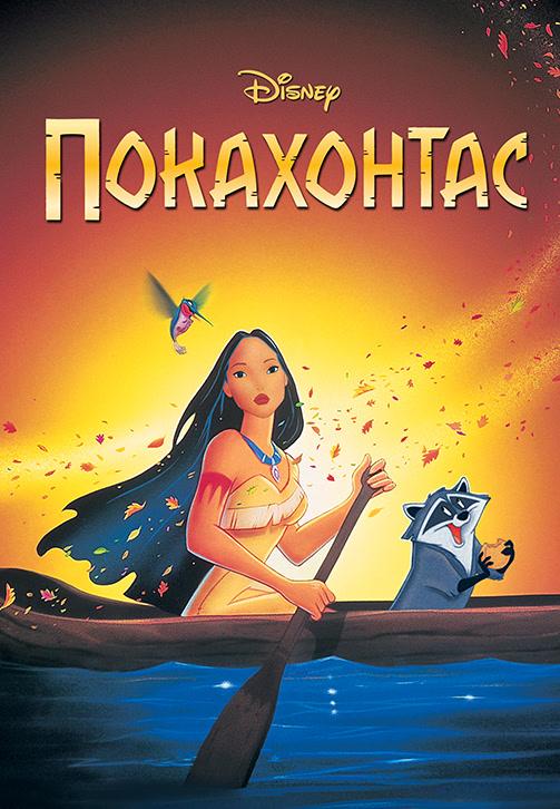 Постер к мультфильму Покахонтас (1995) 1995