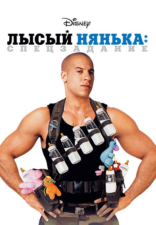 Постер к фильму Лысый нянька: Спецзадание 2005