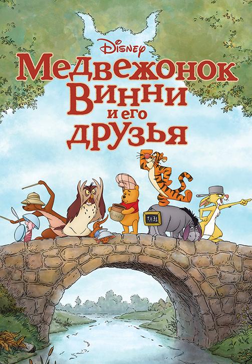 Постер к фильму Медвежонок Винни и его друзья 2011