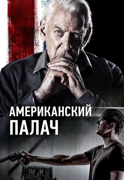 Постер к фильму Американский палач 2019