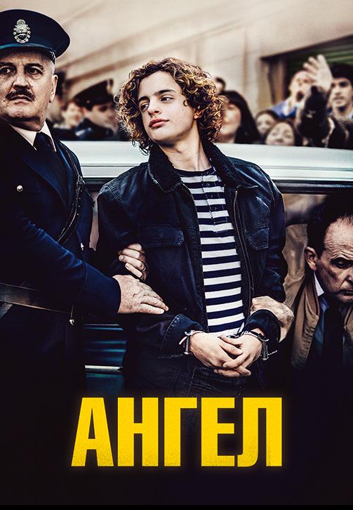 Постер к фильму Ангел (2018) 2018