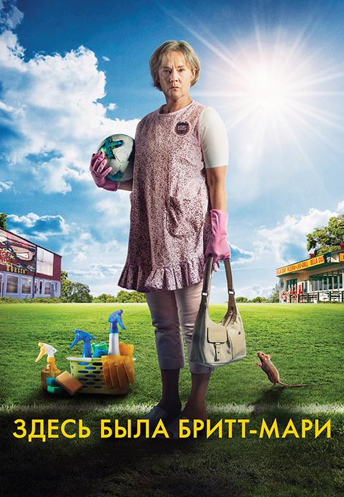 Постер к фильму Здесь была Бритт-Мари 2019