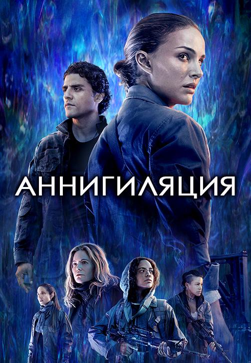 Постер к фильму Аннигиляция 2017