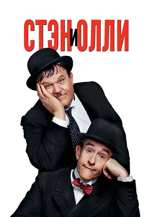 Постер к фильму Стэн и Олли 2018