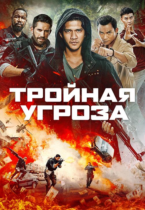 Постер к фильму Тройная угроза 2019