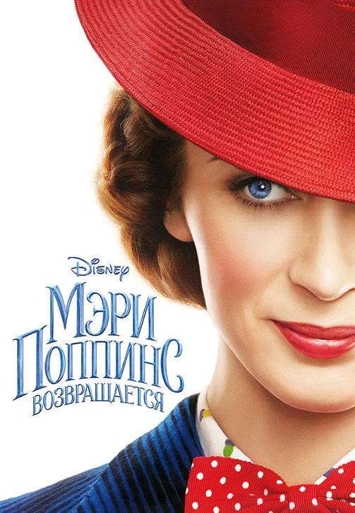 Постер к фильму Мэри Поппинс возвращается 2018