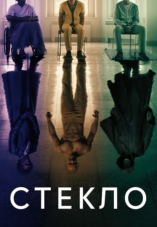Постер к фильму Стекло 2019