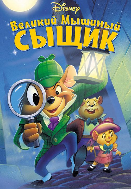 Постер к мультфильму Великий мышиный сыщик 1986