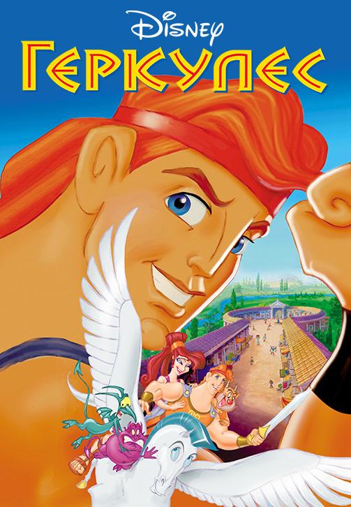 Постер к мультфильму Геркулес 1997