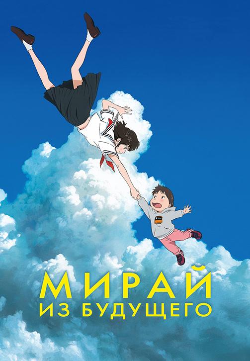 Постер к фильму Мирай из будущего 2018