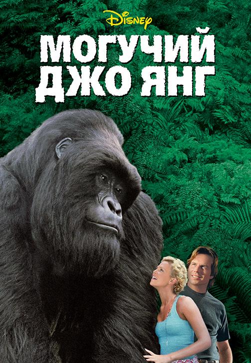 Постер к фильму Могучий Джо Янг 1998
