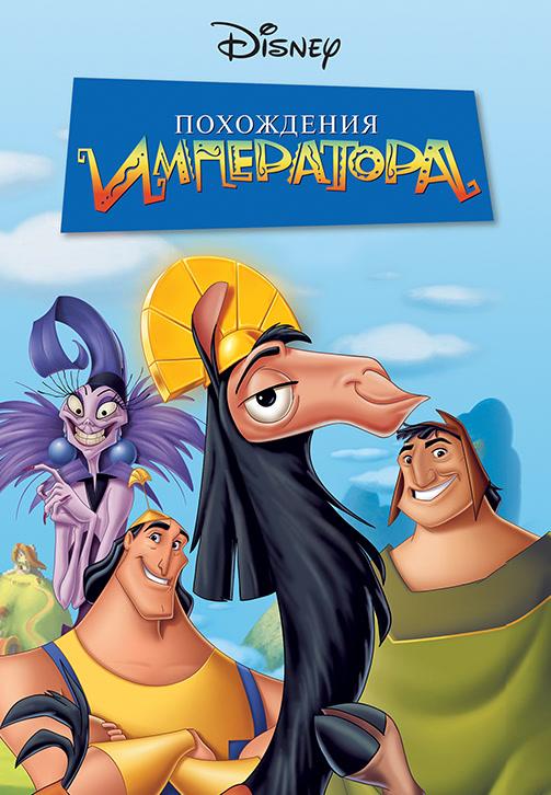 Постер к фильму Похождения императора 2000