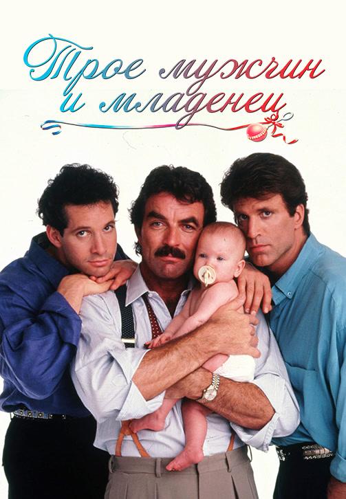Постер к фильму Трое мужчин и младенец 1987