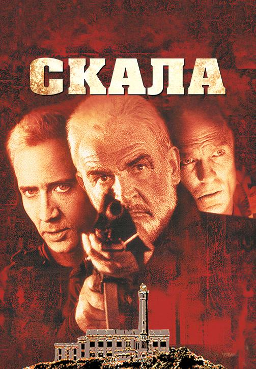 Постер к фильму Скала 1996