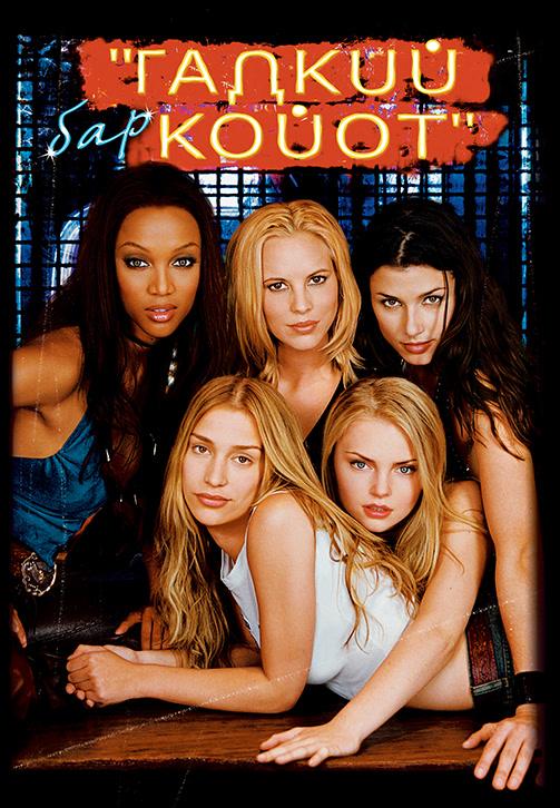 Постер к фильму Бар «Гадкий койот» 2000