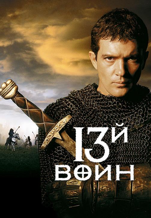 Постер к фильму 13-й воин 1999