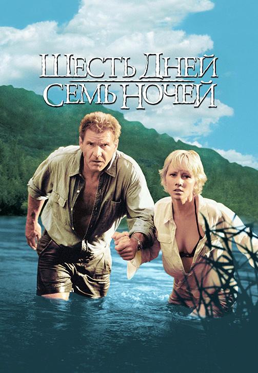Постер к фильму Шесть дней, семь ночей 1998