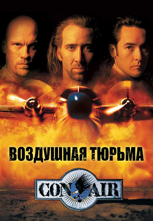 Постер к фильму Воздушная тюрьма 1997