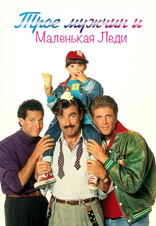 Постер к фильму Трое мужчин и маленькая леди 1990