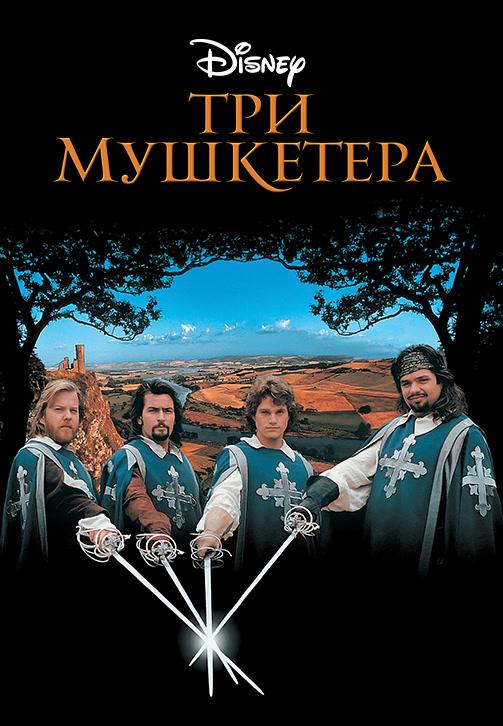 Постер к фильму Три мушкетера 1993