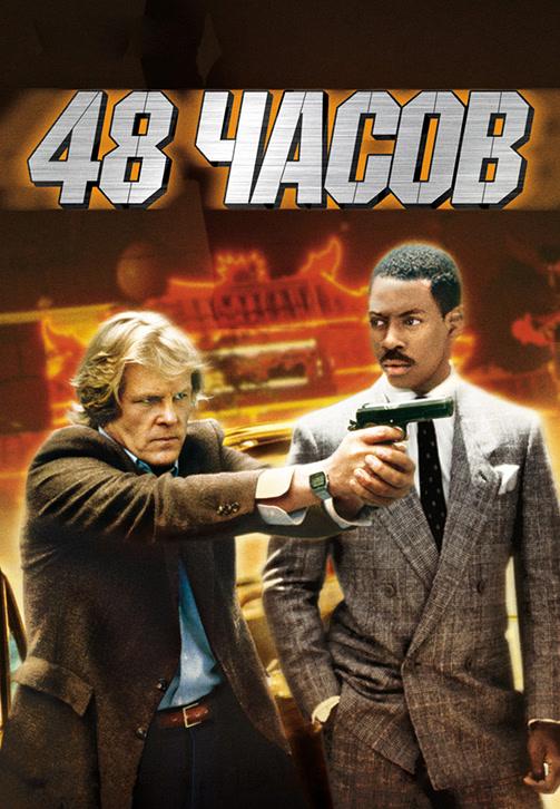 Постер к фильму 48 часов 1982