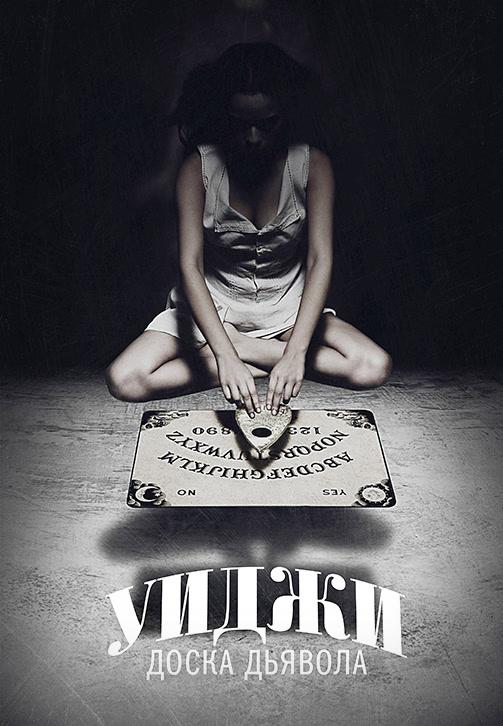 Постер к фильму Уиджи: Доска Дьявола 2014