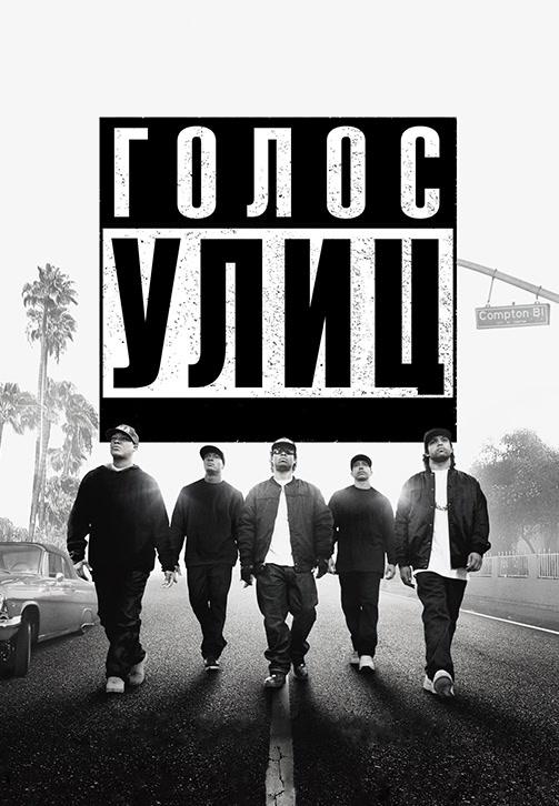 Постер к фильму Голос улиц 2015