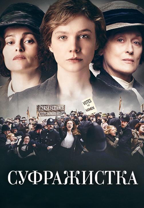 Постер к фильму Суфражистка 2015