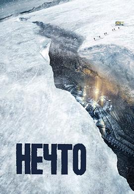 Постер к фильму Нечто 2011