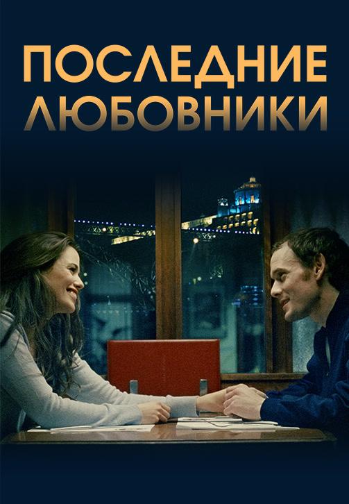 Постер к фильму Последние любовники 2016
