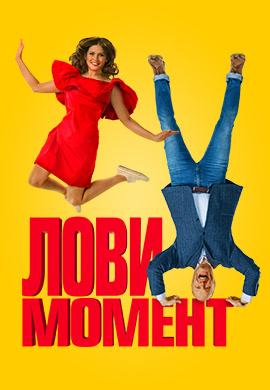 Постер к фильму Лови момент (2019) 2019