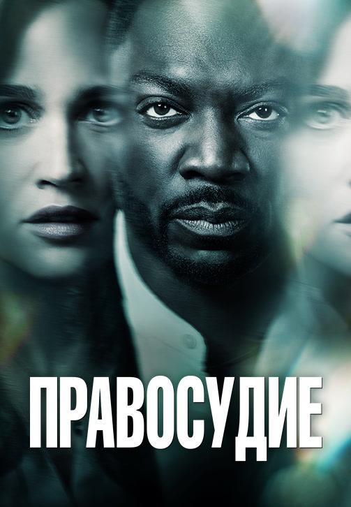 Постер к сериалу Правосудие. Сезон 1 2019