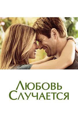 Постер к фильму Любовь случается 2009