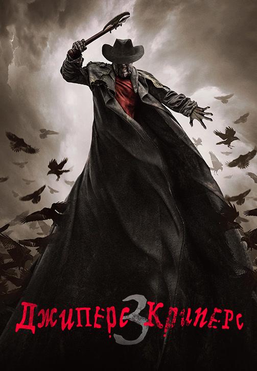 Постер к фильму Джиперс Криперс 3 2017